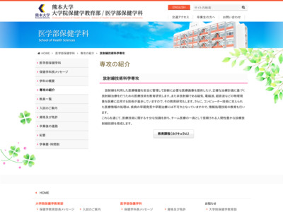 http://www.hs.kumamoto-u.ac.jp/hoken/specialize/top-houshasen.html