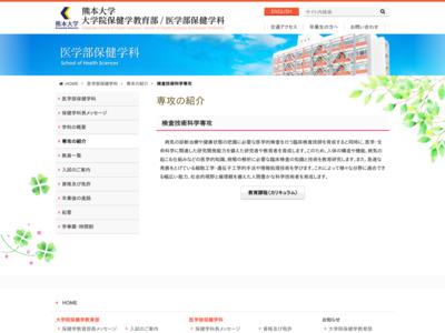 http://www.hs.kumamoto-u.ac.jp/hoken/specialize/top-kensa.html