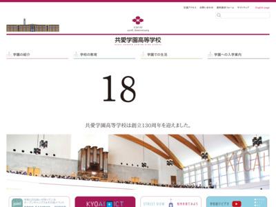 http://www.hs.kyoai.ac.jp/