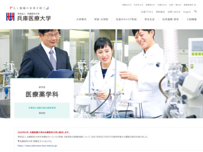 http://www.huhs.ac.jp/index.php/pharmacy.html