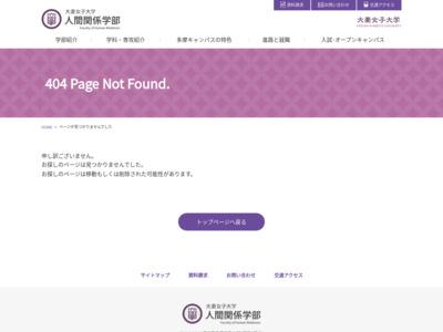 http://www.hum.otsuma.ac.jp/modules/ss/index.php/content0022.html?senkou=3