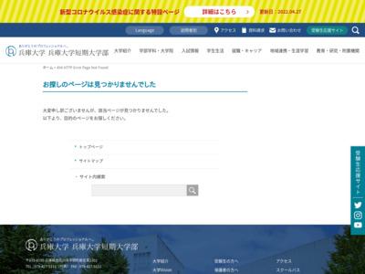 http://www.hyogo-dai.ac.jp/junior/index.html