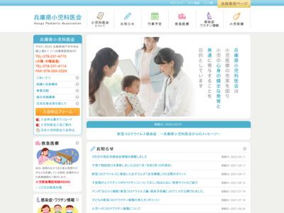 兵庫県小児科医会