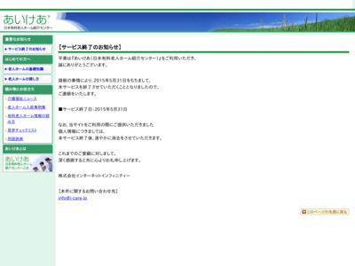 日本有料老人ホーム紹介センター
