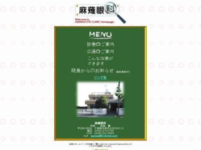 麻薙眼科診療所(市原市)