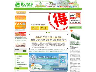 暮しの友社 Web Shop