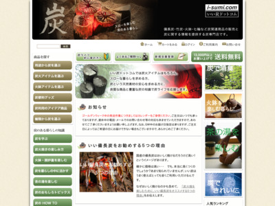 i-sumi.comいい炭ドットコム