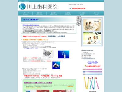 川上歯科医院(井原市)