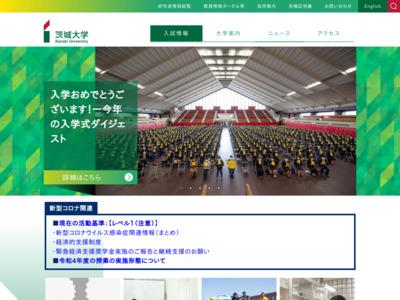http://www.ibaraki.ac.jp/index.html