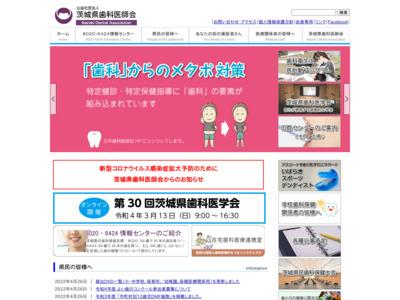 茨城県歯科医師会の医療機関情報