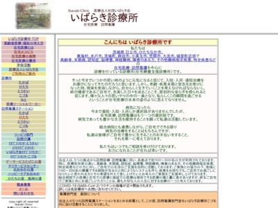 いばらき診療所(ひたちなか市)