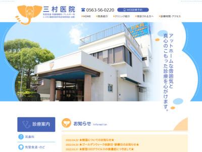 三村医院/三村いびき睡眠センター(西尾市)