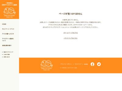 http://www.icecream.or.jp/data/03/world01.html