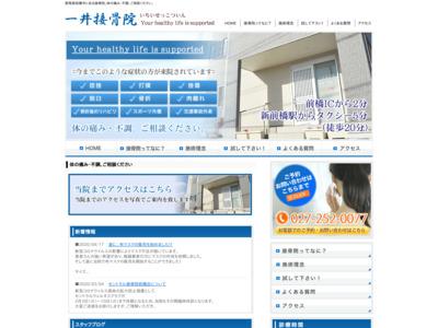 一井治療院(前橋市)