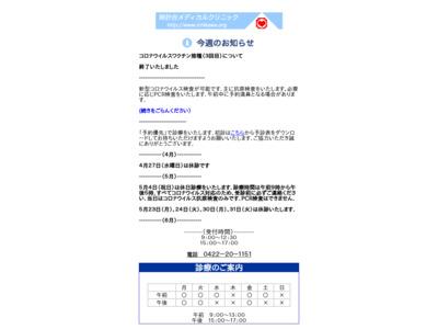 時計台メディカルクリニック(武蔵野市)