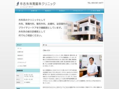 市吉外科胃腸科クリニック(北九州市小倉北区)