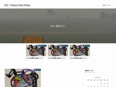 ICOフィットネスクラブ オンライン