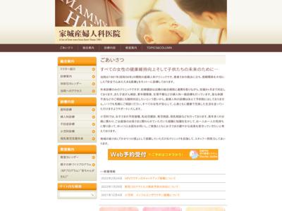 家城産婦人科医院(富山市)