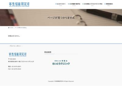 日本嗜癖行動学会