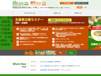 ifia JAPAN2006/HFE JAPAN2006/ifia OSAKA2006