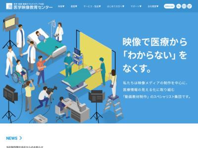 医学映像教育センター