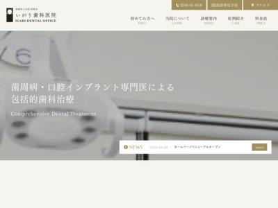 いがり歯科医院(いわき市)