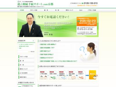 http://www.igon-souzoku.com/