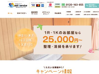 横浜/湘南で遺品整理のご依頼は【株式会社ネクストサービス】