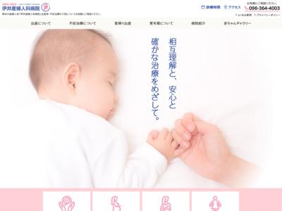 伊井産婦人科病院(熊本市)