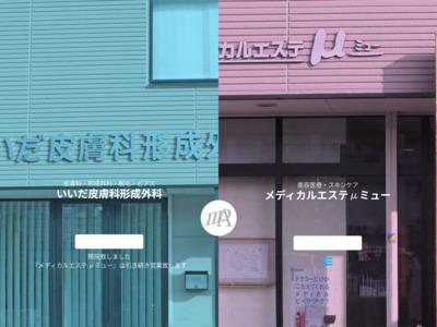 いいだ皮膚科・形成外科(鈴鹿市)