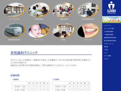 井尻歯科クリニック