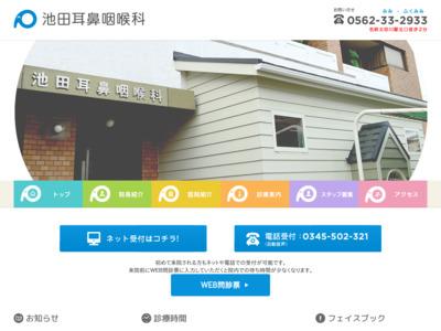 池田耳鼻咽喉科(東海市)
