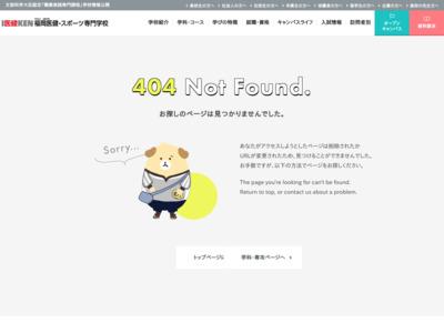 http://www.iken.ac.jp/school/course/emergency/guide.html