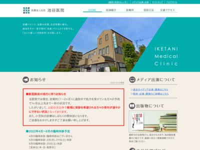 池谷医院(あきる野市)
