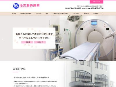 池沢動物病院(加古川市)