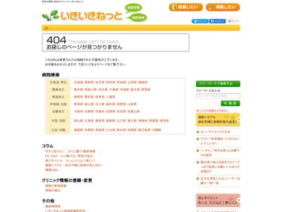 聖ローザクリニック産婦人科(横浜市戸塚区)