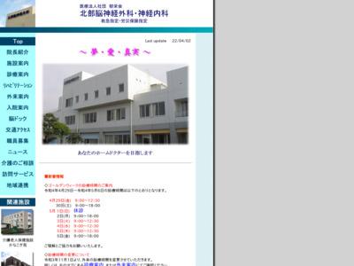 北部脳神経外科・神経内科(熊本市)