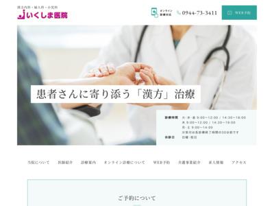 いくしま医院(柳川市)