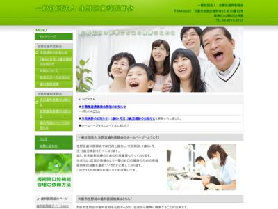 大阪府歯科医師会生野区支部