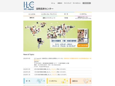 国際長寿センター
