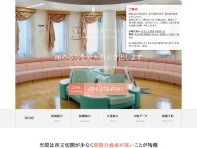 今井産科婦人科クリニック(静岡市葵区)