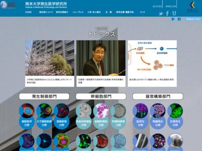 熊本大学医学部発生医学研究センター