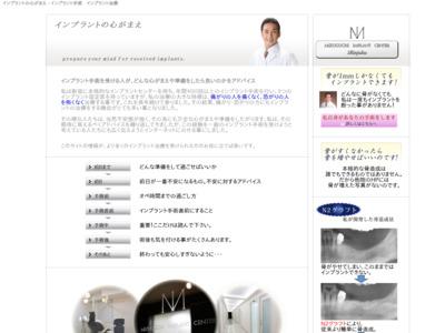 インプラントの心がまえ - 水口歯科/インプラント手術
