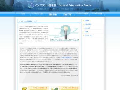 大阪インプラント情報室