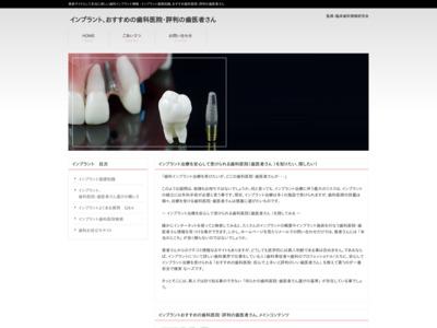 インプラント、おすすめの歯科医院・評判の歯医者さん