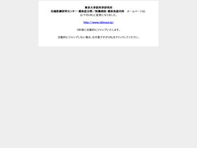 東京大学医科学研究所感染免疫内科
