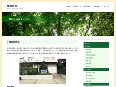 稲垣内科医院(奈良市)