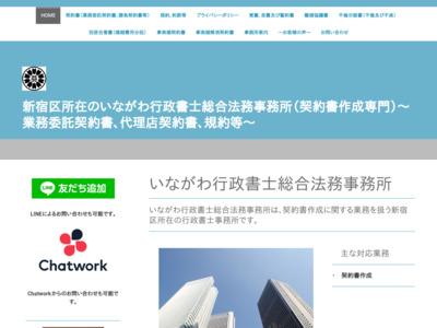 いながわ行政書士総合法務事務所(東京都新宿区)