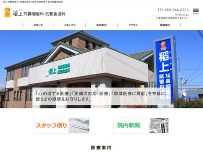 稲上耳鼻咽喉科・気管食道科(津市)