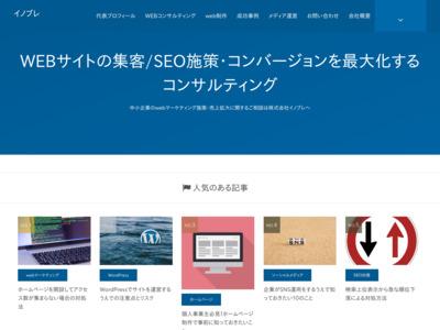 中小企業WEB戦略実践研究所|柿崎裕二公式サイト